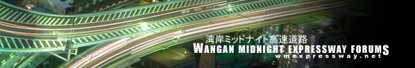 Wangan Midnight Expressway Forums